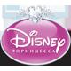 Princess Disney (Принцессы Дисней)