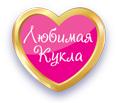 Абтойс Любимая кукла