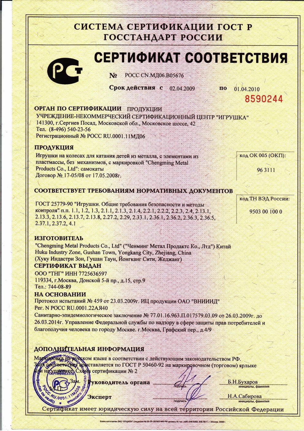 Сертификация детской одежды и игрушек сертификация 1с профессионал по платформе 8.3